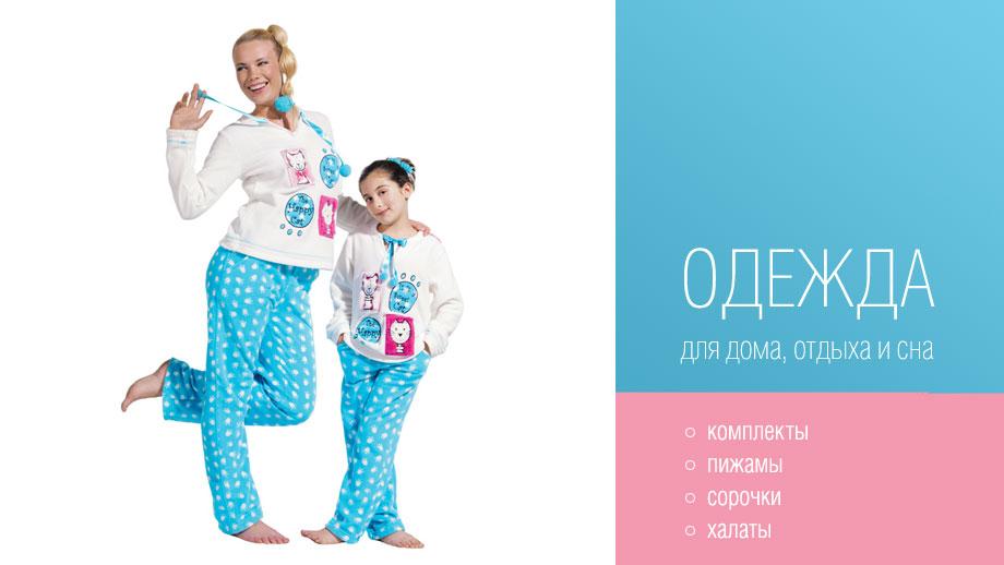 90f4705b64506a7 Магазин одежды и постельного белья в Дмитрове - Sleep Shop